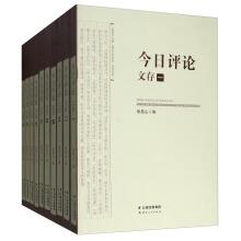 《今日评论》文存(套装共10卷)