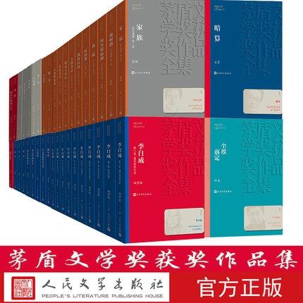 茅盾文学奖丛书全集(共37种72册)