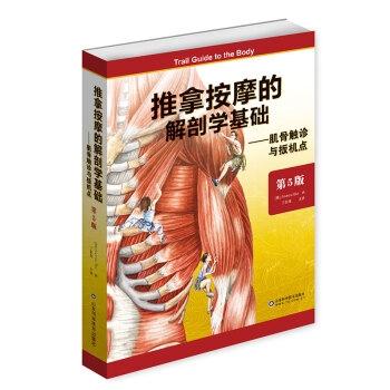 推拿按摩的解剖学基础——肌骨触诊与扳机点(第5版)