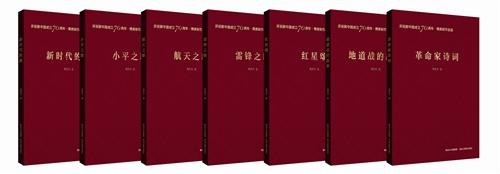 庆祝新中国成立七十周年·傅庚辰作品选(7册)