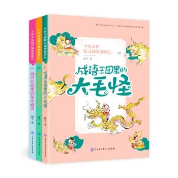 中国文化精灵城堡漫游记(第一辑)