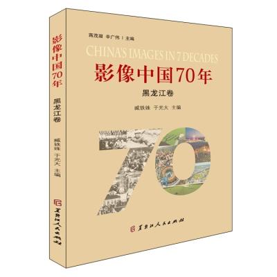 影像中国70年·黑龙江卷
