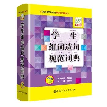 学生组词造句规范词典(彩图版 百科版)