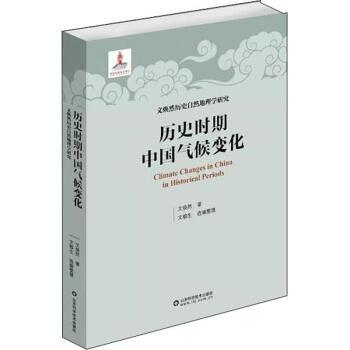 历史时期中国气候变化