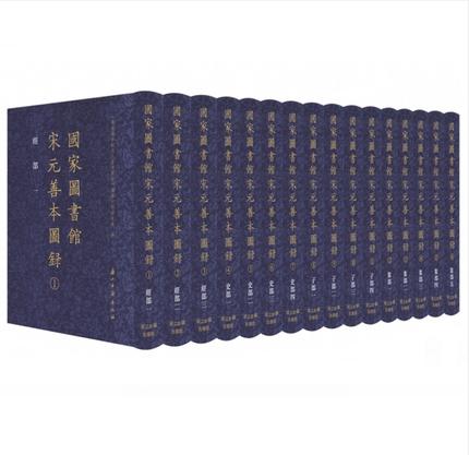 国家图书馆宋元善本图录(善本原件扫描 全十六册布面精装)