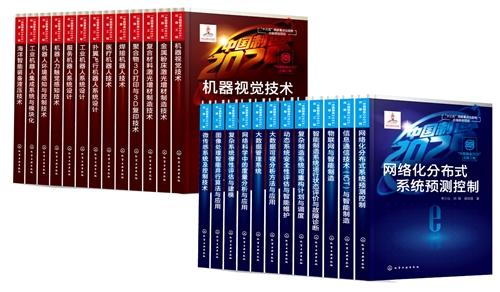 """""""中国制造2025""""出版工程(全24册)"""