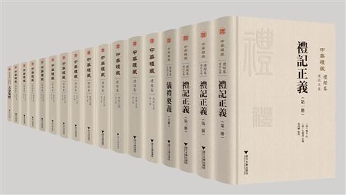 中华礼藏(共15卷)
