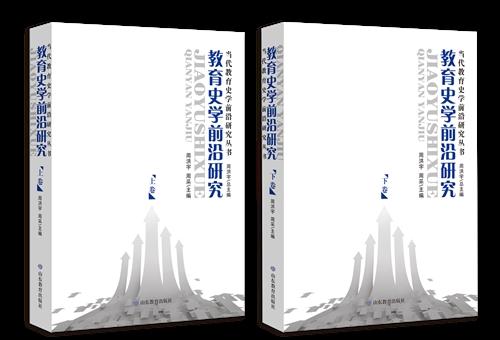 教育史学前沿研究(上下册)