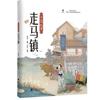 中国故事·走马镇