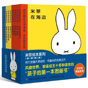 米菲绘本典藏版第一、二辑(套装共10册)