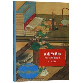 古书的装帧:中国书册制度考(精装)