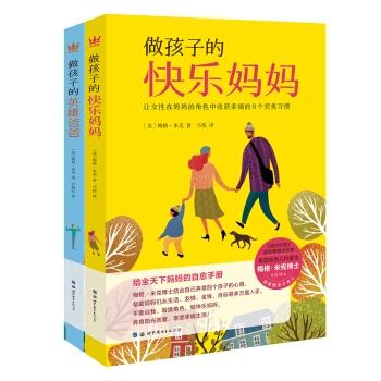 做不焦虑父母:轻松读懂孩子的心 (全2册)(奇想国童书)