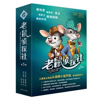 老鼠侦探社(全5册)