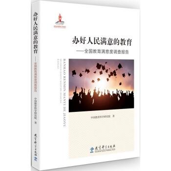 办好人民满意的教育:全国教育满意度调查报告