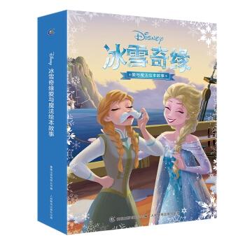 冰雪奇缘2 前传 冰雪奇缘爱与魔法绘本故事(套装共8册)赠迪士尼正版手账