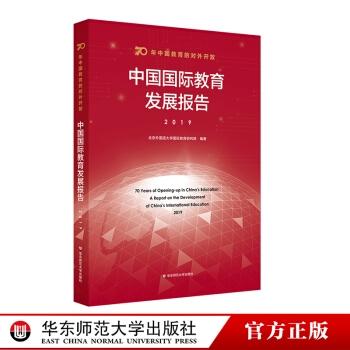 70年中国教育的对外开放:中国国际教育发展报告