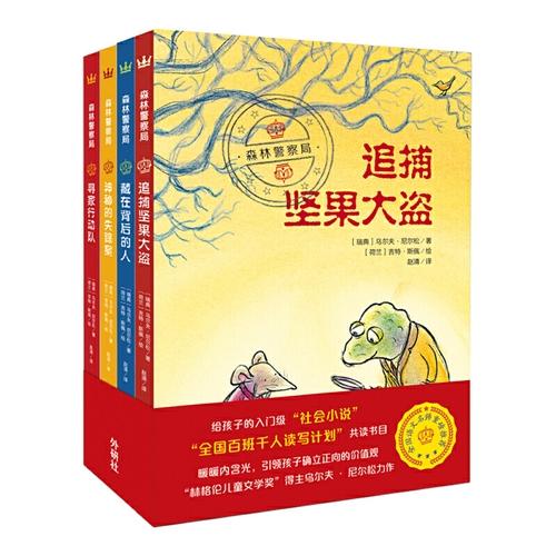 森林警察局(全4册)
