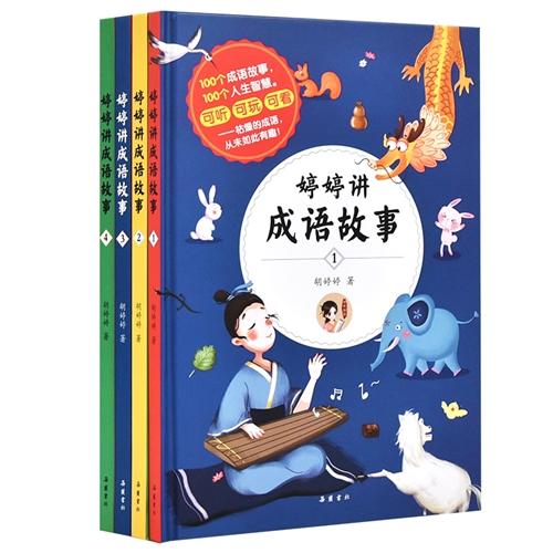 婷婷讲成语故事(全四册)