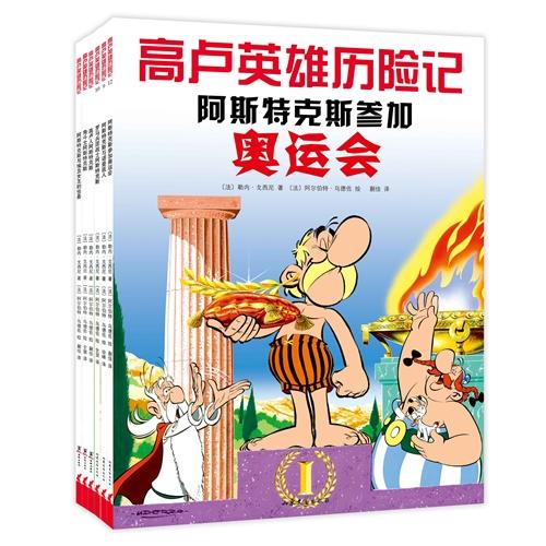 高卢英雄历险记:奥运之旅(6册)