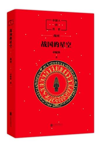 中国人的历史:战国的星空