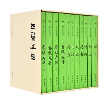 国学经典文库:四书五经(套装共11册)