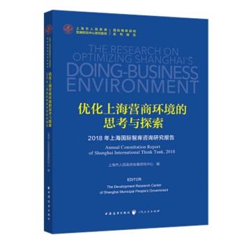 优化上海营商环境的思考与探索:2018年上海国际智库咨询研究报告