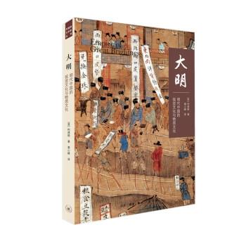 大明:明代中国的视觉文化与物质文化