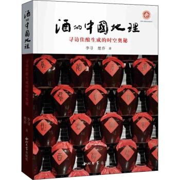 酒的中国地理:寻访佳酿生成的时空奥秘