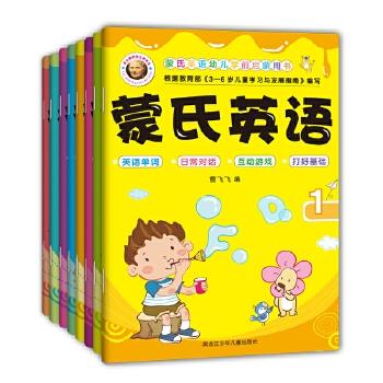 蒙氏英语幼儿学前启蒙用书(共8册)