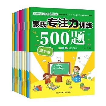 蒙氏专注力训练500题(共8册)