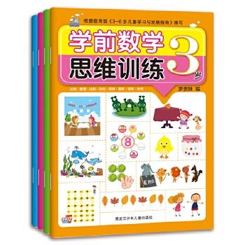 学前数学思维训练(共4册)