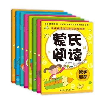 蒙氏阅读幼儿学前启蒙用书(共8册)