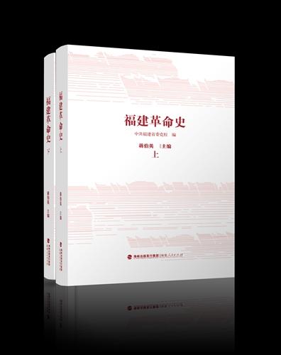 福建革命史(上、下)