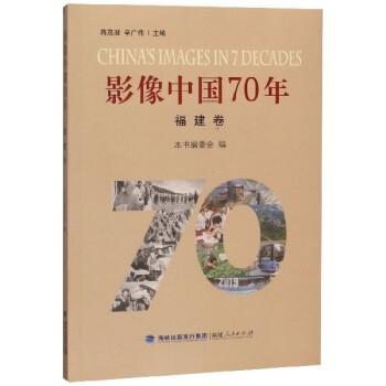 影像中国70年·福建卷