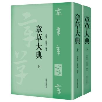 章草大典(修订版)(上下册)