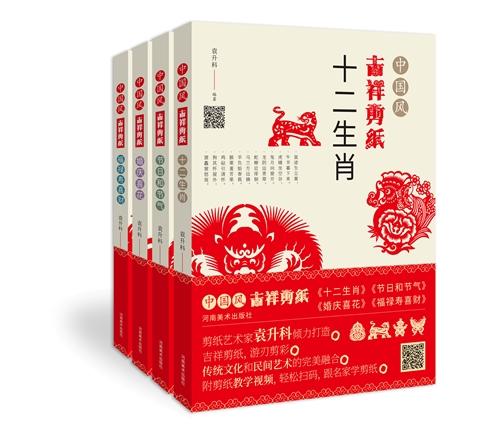 中国风吉祥剪纸(共4册)
