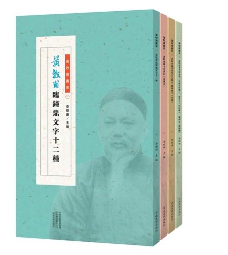 黄牧甫书系(共4册)