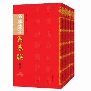 名家集字写春联(共5册)