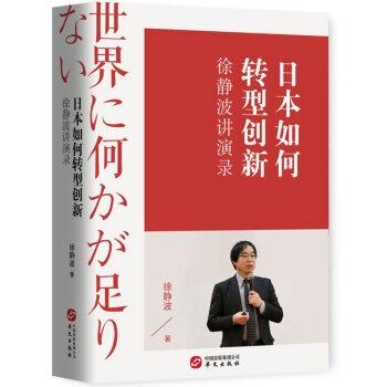 徐静波讲演录:日本如何转型创新