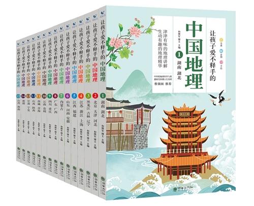 让孩子爱不释手的中国地理(全15册)