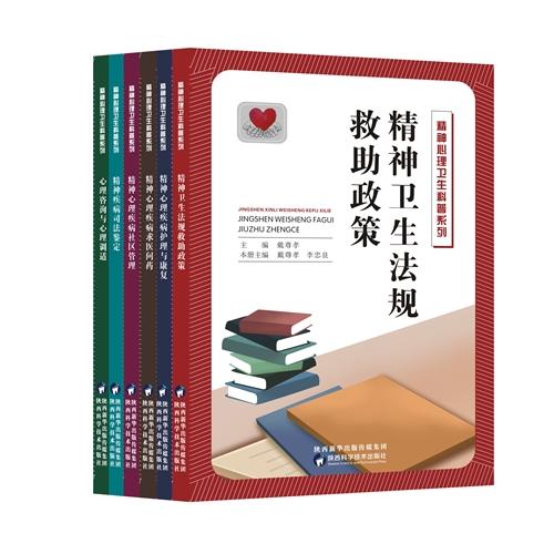 精神心理卫生科普系列(共6册)