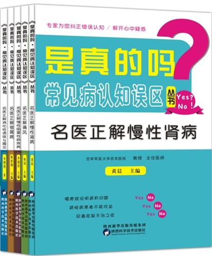 常见病认知误区丛书:是真的吗?(5册)