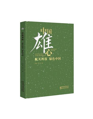 中国雄心:航天科技 绿色中国