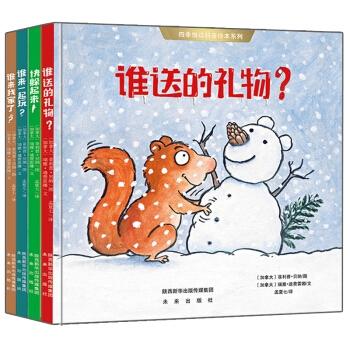 四季悦读科普绘本(套装4册)