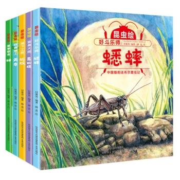 昆虫绘(精装共5册)
