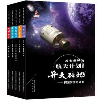 改变世界的航天计划丛书(套装共5册)