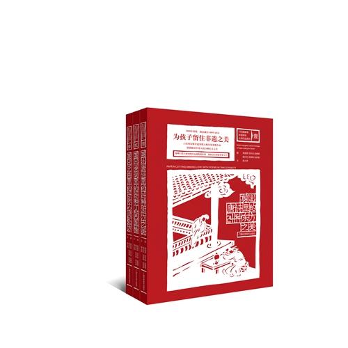 剪影·六位国家级非遗剪纸大师作品 系列(3册)