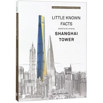 你应该知道的上海中心大数据:智造密码(英文版)