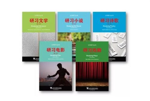 文学研习丛书