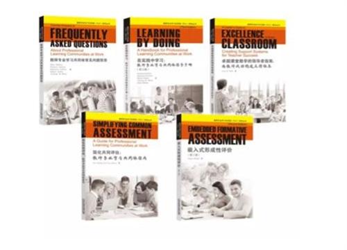 教师专业学习共同体(PLC)研究丛书